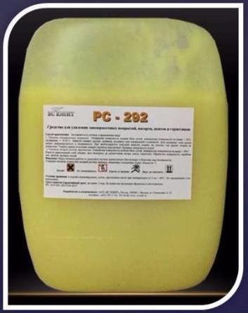 Жидкость РС-292 для удаления лакокрасочных покрытий и стойких нагаров - main
